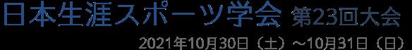 日本生涯スポーツ学会 第23回大会